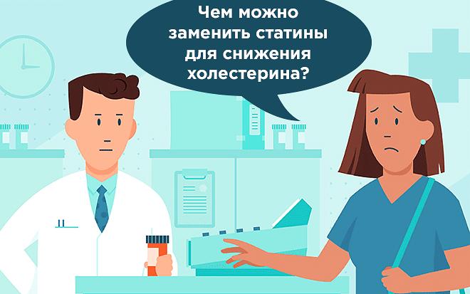 Заменители статинов