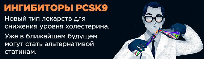 PCSK9 ингибиторы от холестерина