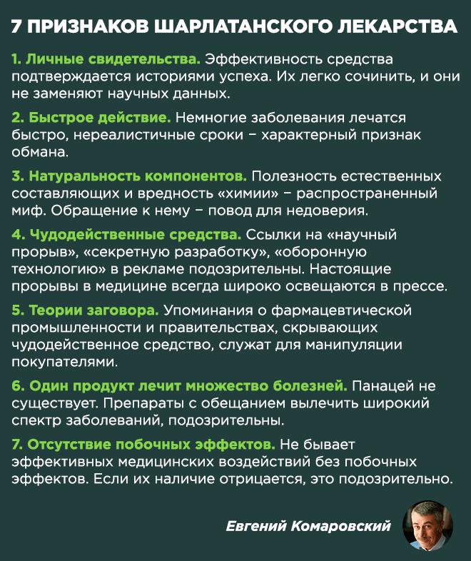 Признаки шарлатанских лекарств от Доктора Комаровского