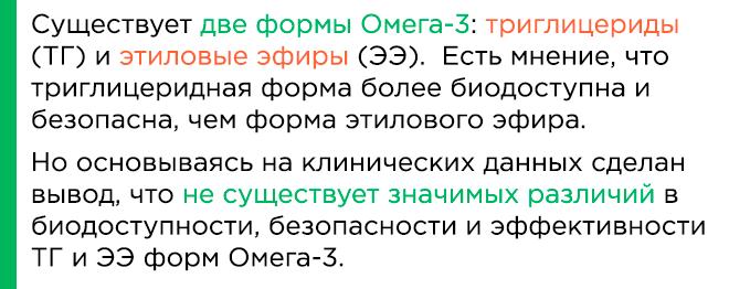 Разница между Омега-3 в форме триглицеридов и этиловых эфиров