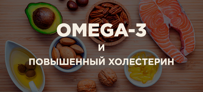 влияние Омега-3 на холестерол