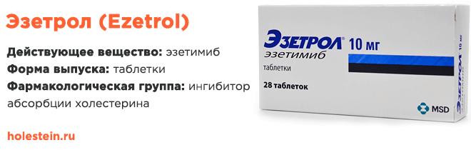 Препарат Эзетрол