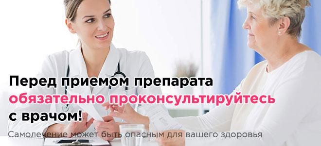 Консультация с доктором по статинам