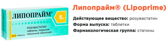 Липопрайм (розувастатин)