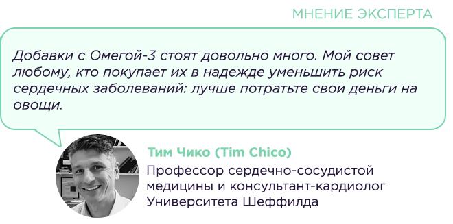 Тим Чико - критика Омега-3