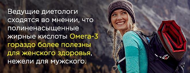Польза Омега-3 для женщин